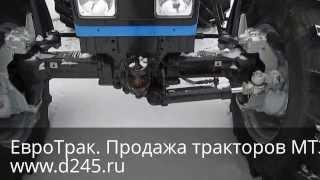 Передний мост трактора Беларус 82.1(На сайте http://www.d245.ru или позвонив по телефону 8(831) 229-90-09 Вы можете ознакомиться с условиями приобретения Пере..., 2014-02-05T10:05:16.000Z)