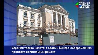 Стройка только начата: в здании Центра «Современник» проходит капитальный ремонт