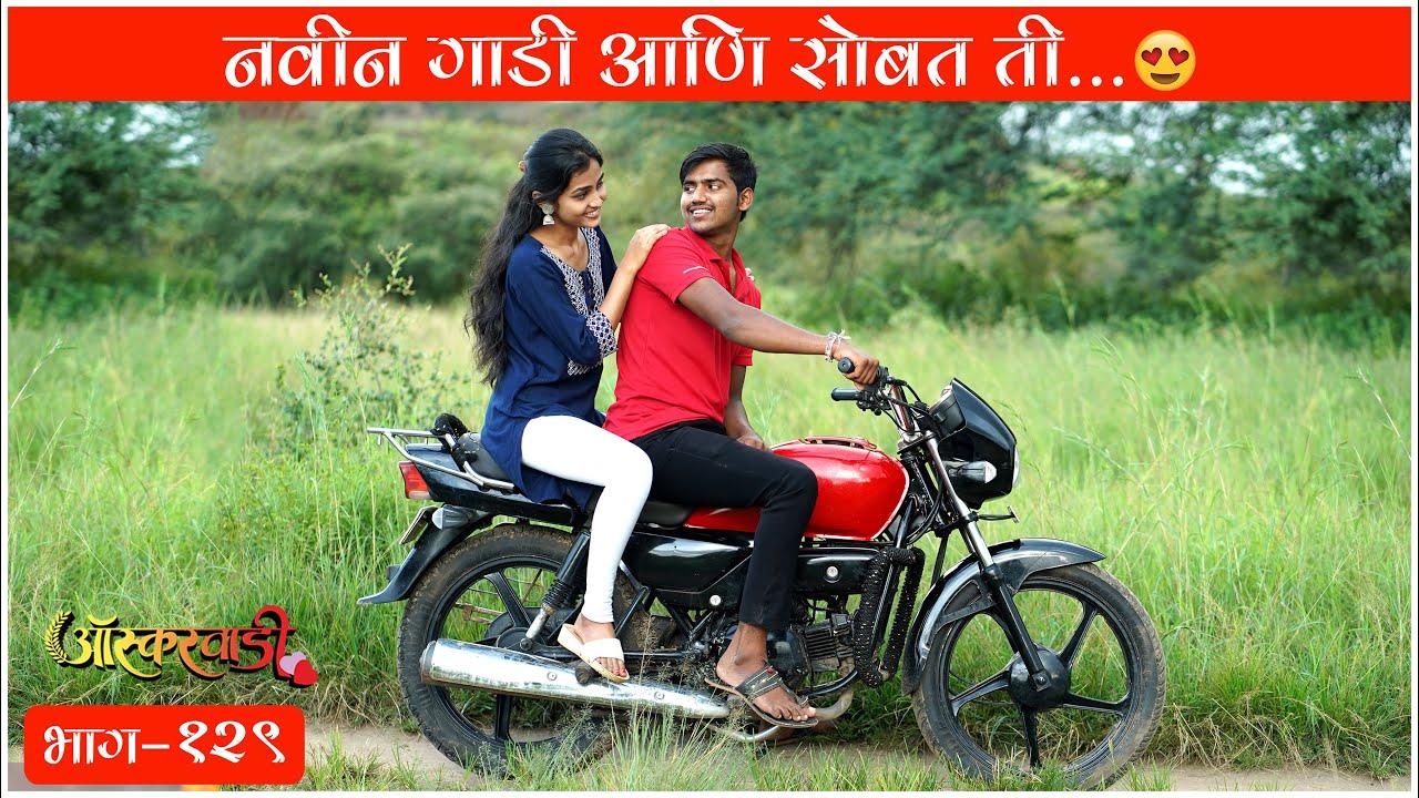 Download ऑस्करवाडी  भाग #129  Oscarwadi  EP #129  Marathi Web Series