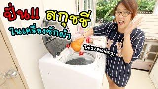 เอาสกุชชี่ ไปปั่น!!! ในเครื่องซักผ้า งานนี้ไม่น่ารอด | แม่ปูเป้ เฌอแตม Tam Story