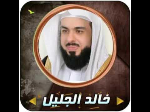 قران كريم خالد الجليل تحميل