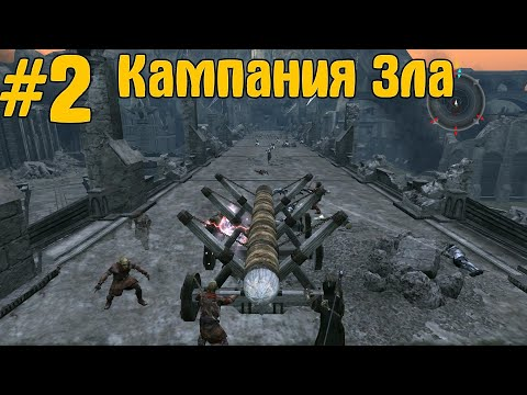 Прохождение The Lord Of The Rings. Conquest #2
