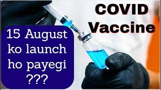 JULY 2020 | 15 August ko launch ho payegi ??? | कोरोना  Kab Tak Finished Hoga 👈🏻👈🏻