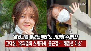 고아성(GoAhsung), '유희열의 스케치북' 출근길··· '해맑은 미소' […