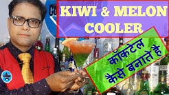 how to make kiwi & melon cooler cocktail in hindi (cooler cocktail)