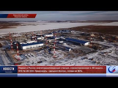 """""""Транснефть"""" строит первую в России НПС, спроектированную в 3D"""