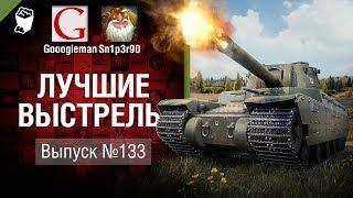 Лучшие выстрелы №133 - от Gooogleman и Sn1p3r90 [World of Tanks]