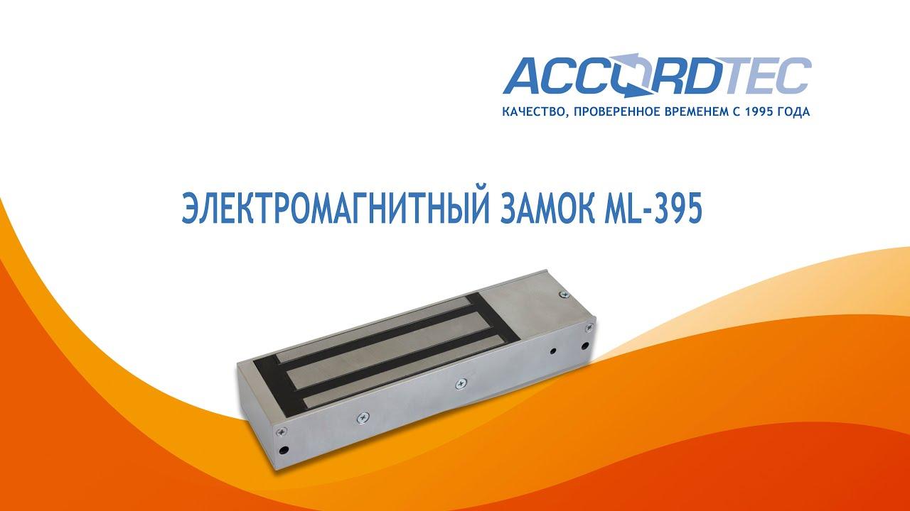 Электромагнитный замок ML-395