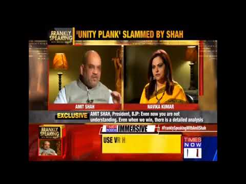 Shri Amit Shah's intervew on Times Now | Frankly Speaking with Navika Kumar