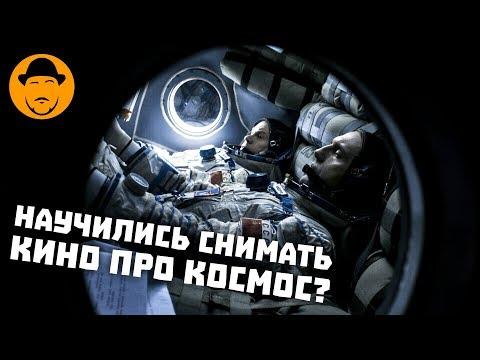 САЛЮТ-7  – Обзор Фильма Про Космос (Очередного)