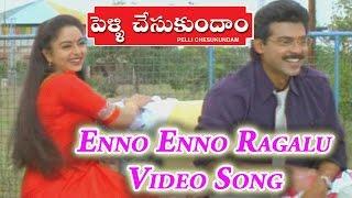 Pellichesukundam Movie    Enno Enno Ragalu Unde Video Song    Venkatesh, Soundarya, Laila