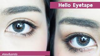 [How to]วิธีแก้ตา2ชั้นหลบใน ให้ตากลมโตแบบไม่ศัล !  Hello Eyetape | By Soundtiss