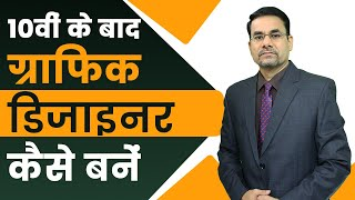 How to Become a Graphic Designer | Career in Graphic Designing |  Graphic designing tutorial