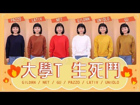大學T生死鬥:UNIQLO/GU/LATIV/PAZZO/NET/GILDAN
