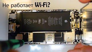 iPhone 6 плохо работает Wi-Fi?