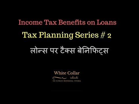 Tax Planning Series # 2 (Tax Benefits on Loans)