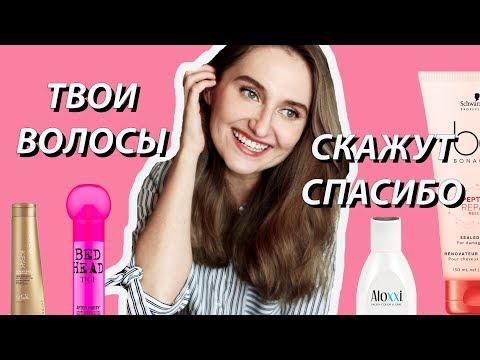 ЛУЧШАЯ КОСМЕТИКА ДЛЯ ВОЛОС. Любимые продукты 2018