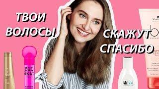 ЛУЧШАЯ КОСМЕТИКА ДЛЯ ВОЛОС. Любимые продукты 2018 - Видео от Любовь & Волосы