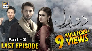 Do Bol | Last Episode | Part 2 | 5th May 2019 | ARY Digital Drama