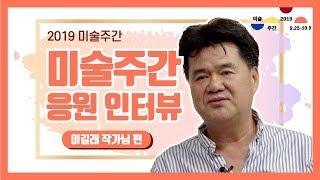 2019 미술주간 릴레이 응원 인터뷰 #2 -이길래작가