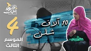 برنامج قلبي اطمأن   الموسم الثالث   الحلقة 4   10 اَلاف شلن   الصومال