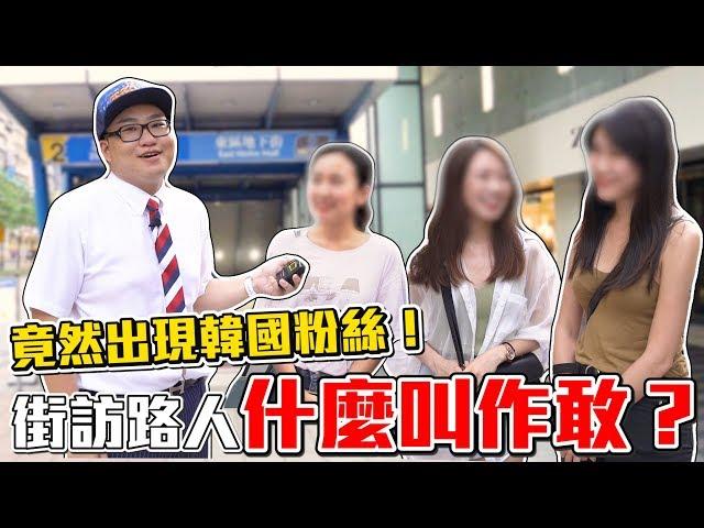 【Joeman】街訪路人甚麼叫做敢?竟然出現韓國粉絲!