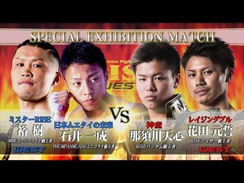 【2016.7.3 RISE WEST.6】那須川天心 & 花田元誓 vs 石井一成 & 裕樹