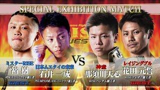 【2016.7.3 RISE WEST.6】 ▽第7試合 スペシャルエキシビションマッチ 3...