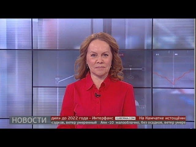 Новости экономики  17/01/2020. GuberniaTV