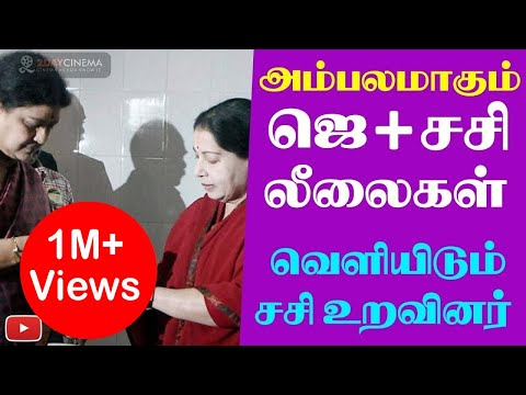 Sasikala's relative reveals shocking news about jaya and sasi - 2DAYCINEMA.COM