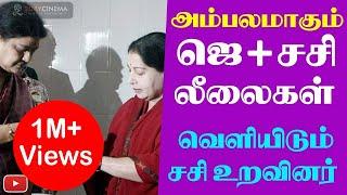 Sasikala's relative reveals shocking news about jaya and sasi - 2DAYCINEMA.COM
