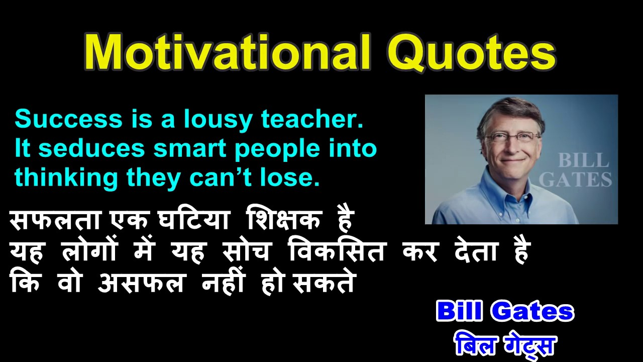 Motivational Slogans Motivational Quotes In Hindi Inspirational Good Thoughts Of The