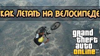 Как летать на велосипеде в GTA 5 online(Сегодня я вас научу как летать на велосипеде Все о GTA online на канале у кота,начиная с прохождения GTA online и зака..., 2014-01-06T07:16:26.000Z)