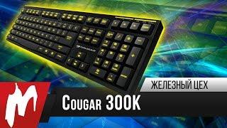 Почти механика – Клавиатура Cougar 300K – Железный цех – Игромания