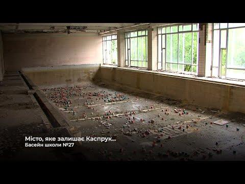Чернівецький Промінь: Місто, яке нам залишає Каспрук... Басейн школи №27