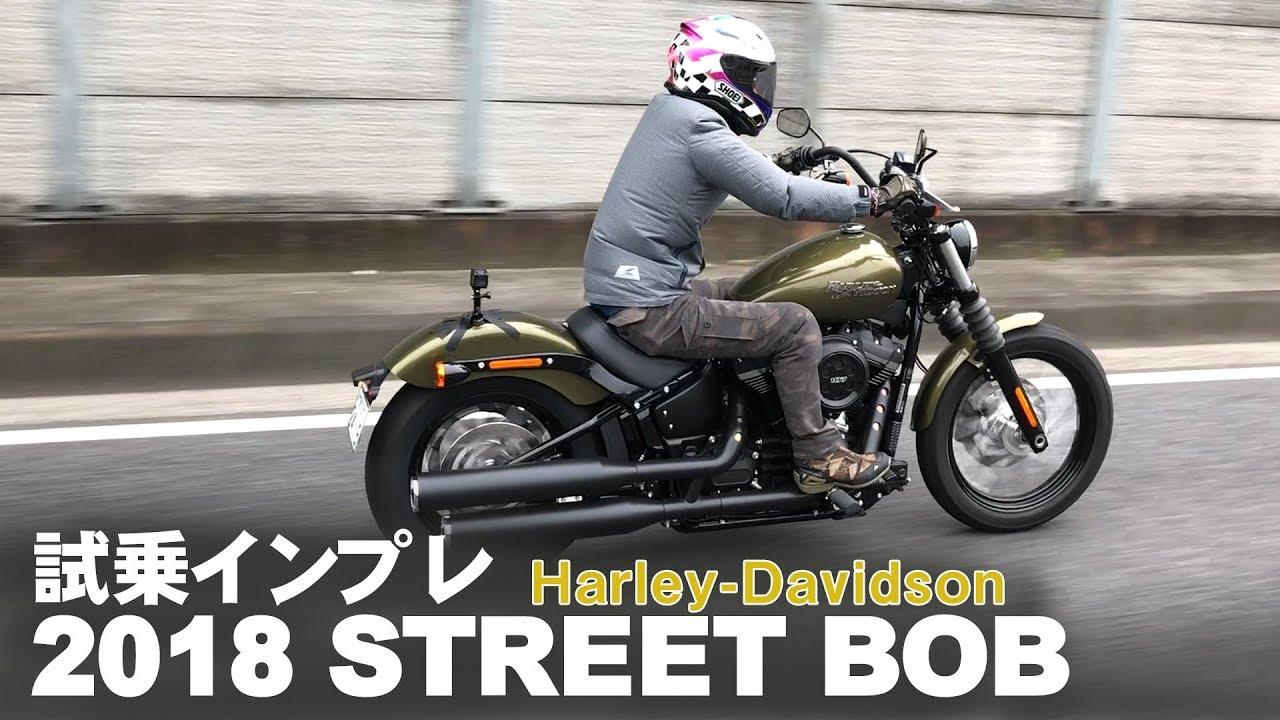 2018 street bob 一般道 試乗インプレ harley davidson youtube