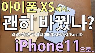 121.아이폰11 고민중이라면 꼭 보세요!!! (xs max / iPhone11 비교) 괜히바꿨나?;;ㅎㅎ 아이폰11개봉기,아이폰11언박싱리뷰