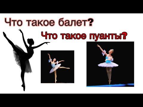 Что такое пуанты? / что такое балет? / ЭТА СТРАНИЦА ТЕПЕРЬ О БАЛЕТЕ!!! /