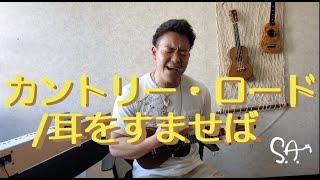 マッチョウクレレが歌うカントリー・ロードです! 楽しんでいただければと思います^^ Macho Ukulele sing Country Road! I hope you will enjoy with this video:]...
