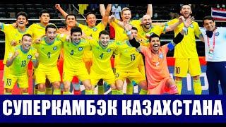 Футзал чемпионат мира 2021 Подробности величайшего суперкамбэка сборной Казахстана по мини футболу