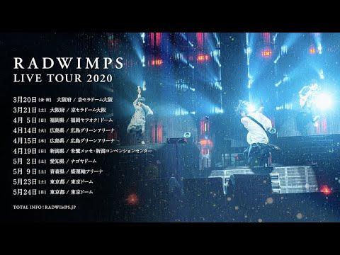 radwimps グッズ 2020