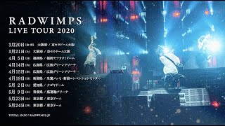 RADWIMPS  LIVE TOUR 2020 開催決定!!