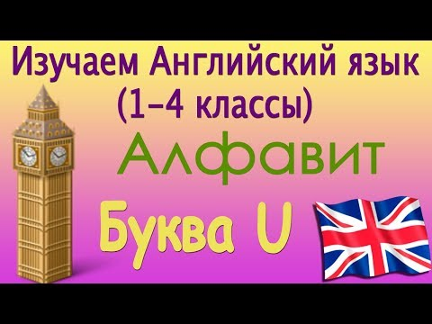 Английский для детей / English for kids