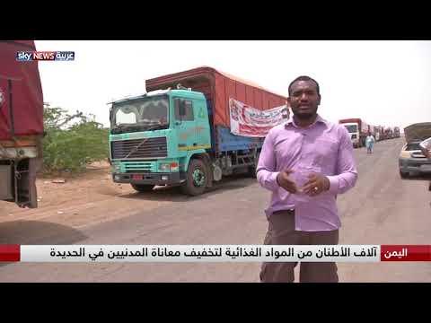 التحالف العربي يسير قوافل مساعدات إنسانية لإغاثة سكان الحديدة  - 09:21-2018 / 6 / 23