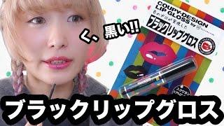 クーピー柄★ブラックリップグロス使用レビュー!! Black Lipgloss? Coupy-Design Black Lip Gloss Review