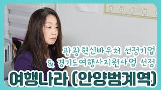 [TMJIS 우수회원사] 안양 '여행나라'…