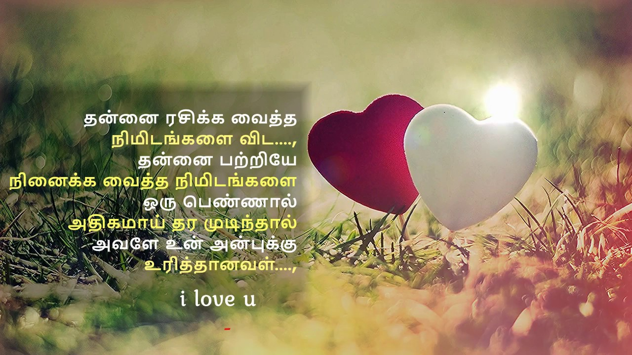Best Love Feel Quotes Whatsapp Status In Tamil Youtube