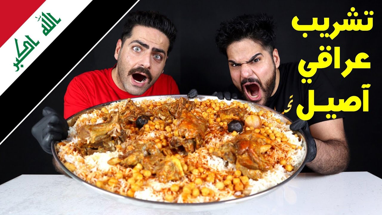 تحدي التشريب العراقي الآصيل صينية عملاقة من ثريد الخبز والتمن ولحم الغنم Iraqi Food CHALLENGE