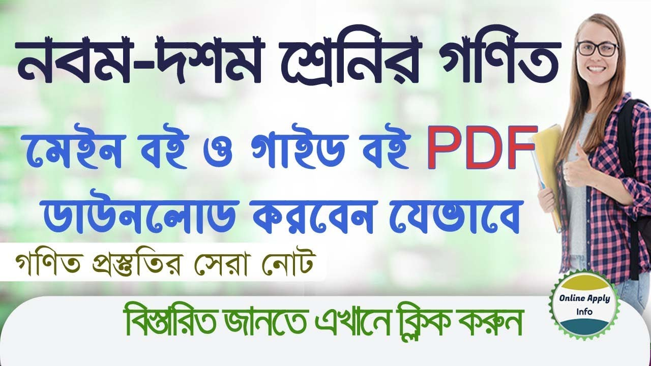 How to Download NCTB 9-10 Math Text Book and Full Solution । 9-10 গণিত মেইন বই ও গাইড বই PDF ডাউনলোড