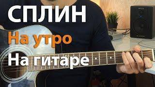 Сплин - На утро (разбор на гитаре как играть)